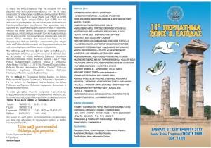 PERPATHMA-2013 (Final Α)