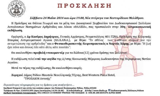 30η  ΙΑΤΡΟΚΟΙΝΩΝΙΚΗ ΕΚΔΗΛΩΣΗ_24.05.2014