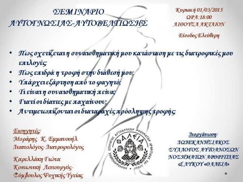ΣΕΜΙΝΑΡΙΟ ΑΥΤΟΓΝΩΣΙΑΣ-AΥΤΟΒΕΛΤΙΩΣΗΣ 01/03/2015 AKTAION 18:00