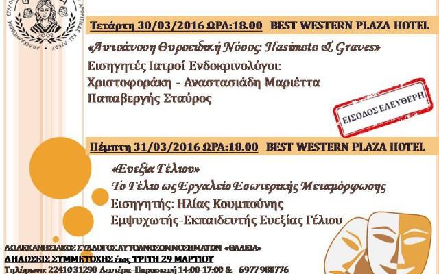 ΠΡΟΓΡΑΜΜΑ ΕΝΗΜΕΡΩΣΗΣ & ΥΠΟΣΤΗΡΙΞΗΣ _30-31.03.2016