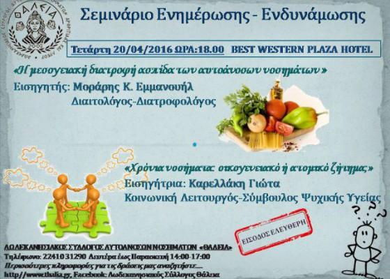 ΣΕΜΙΝΑΡΙΟ ΕΝΗΜΕΡΩΣΗΣ-ΕΝΔΥΝΑΜΩΣΗΣ_20.04.2016