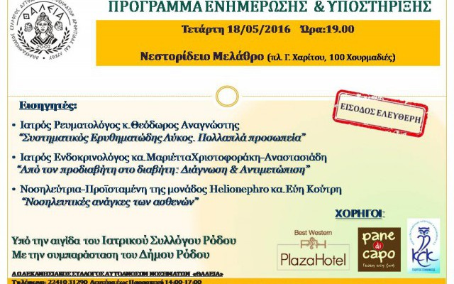 Πρόγραμμα Ενημέρωσης & Υποστήριξης 18.05.2016