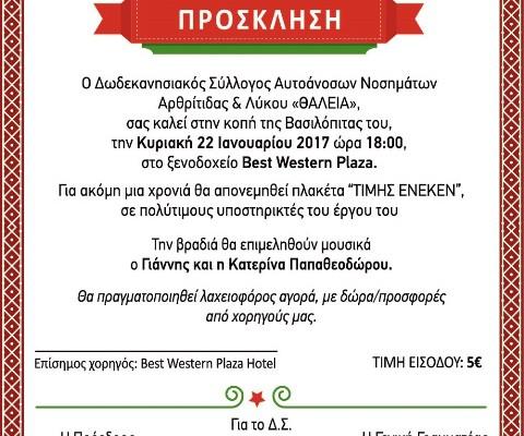 ΚΟΠΗ ΒΑΣΙΛΟΠΙΤΑΣ, ΚΥΡΙΑΚΗ 22.01.2017
